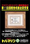 第11回国際発明展金賞受賞