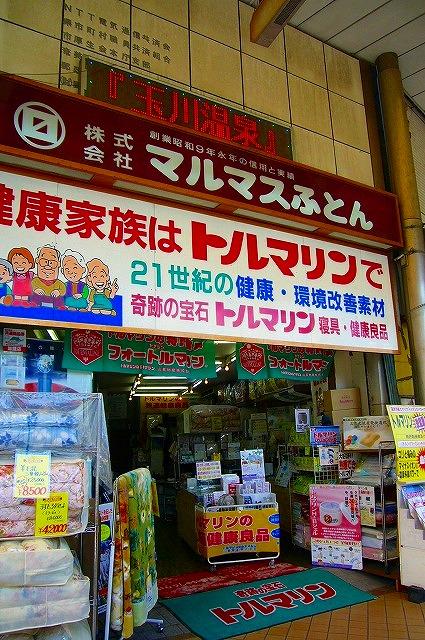 トルマリンプラザ,(株)マルマス,(株)マルマスふとん