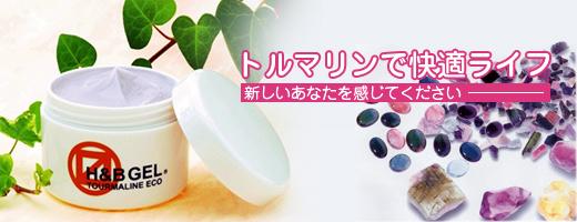 トルマリン・岩盤浴製品の販売-トルマリンプラザ-